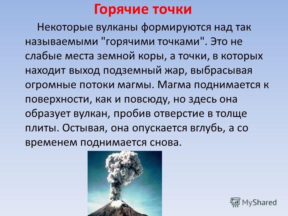 Горячие точки Некоторые вулканы формируются над так называемыми