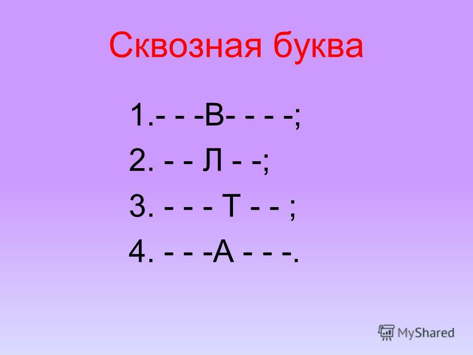 Сквозная буква 1.- - -В- - - -; 2. - - Л - -; 3. - - - Т - - ; 4. - - -А - - -.