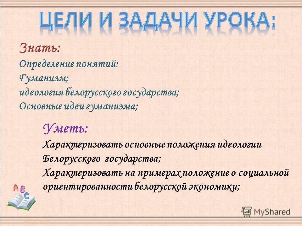 Уметь: Характеризовать основные положения идеологии Белорусского государства; Характеризовать на примерах положение о социальной ориентированности белорусской экономики;