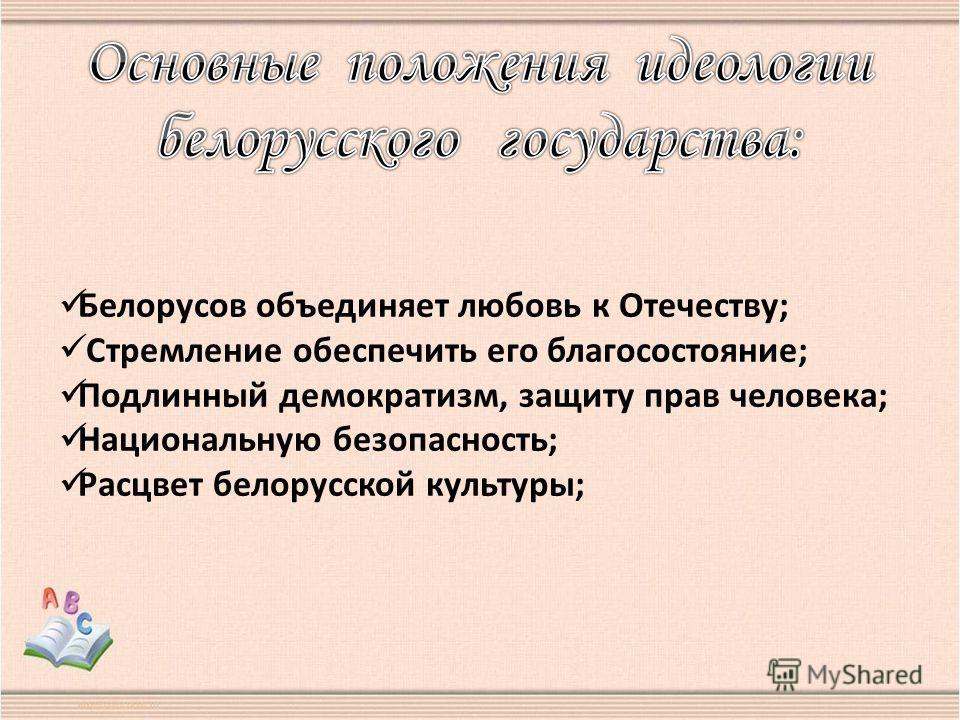 Белорусов объединяет любовь к Отечеству; Стремление обеспечить его благосостояние; Подлинный демократизм, защиту прав человека; Национальную безопасность; Расцвет белорусской культуры;