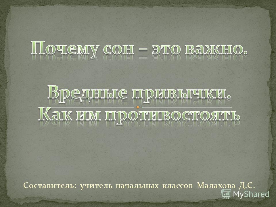 Составитель: учитель начальных классов Малахова Д.С.