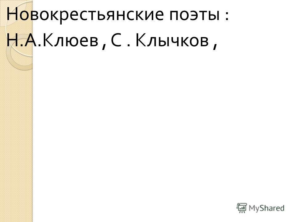 Новокрестьянские поэты : Н. А. Клюев, С. Клычков,