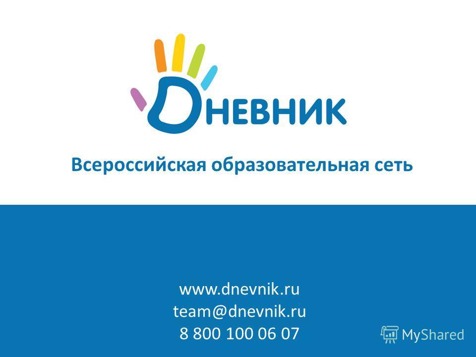 школьная социальная с www.dnevnik.ru team@dnevnik.ru 8 800 100 06 07 Всероссийская образовательная сеть