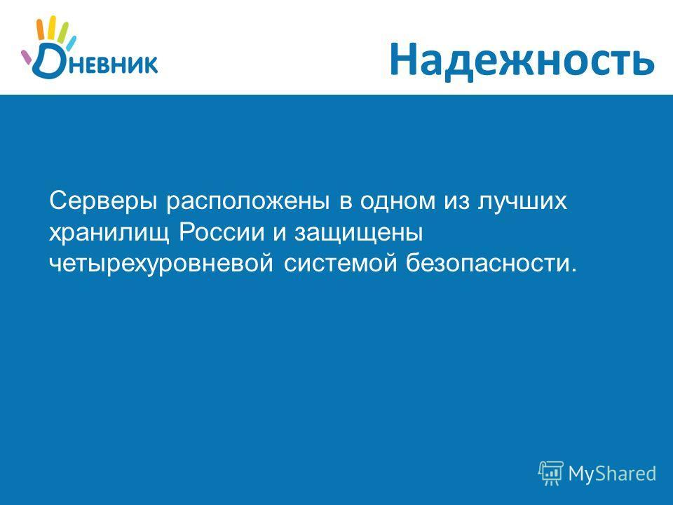 Надежность Серверы расположены в одном из лучших хранилищ России и защищены четырехуровневой системой безопасности.