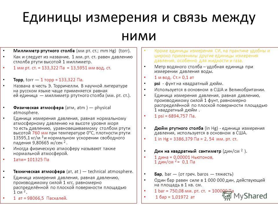 Единицы измерения и связь между ними Миллиметр ртутного столба (мм рт. ст.; mm Hg) (torr). Как и следует из название, 1 мм. рт. ст. равен давлению стлолба ртути высотой 1 миллиметр. 1 мм рт. ст. = 133,322 Па = 13,5951 мм вод. ст. Торр, torr 1 торр =