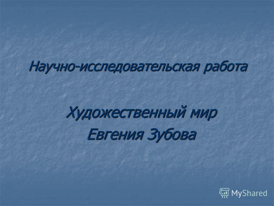 Научно-исследовательская работа Художественный мир Евгения Зубова
