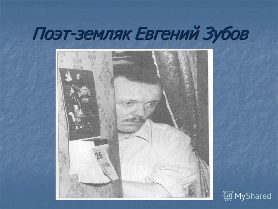 Поэт-земляк Евгений Зубов
