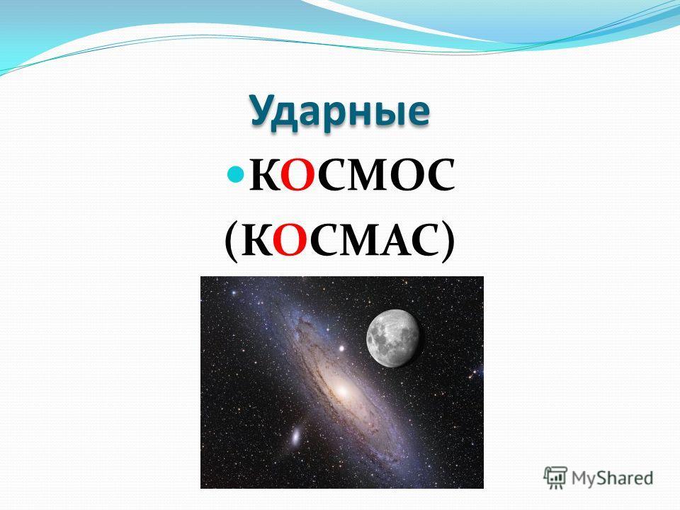 Ударные КОСМОС (КОСМАС)