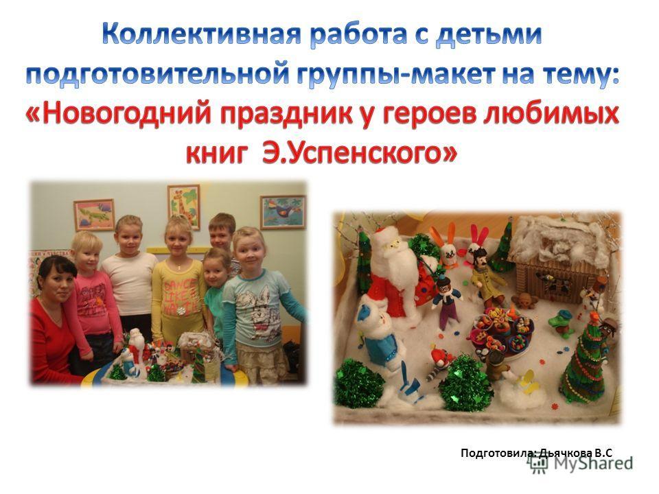 Подготовила: Дьячкова В.С