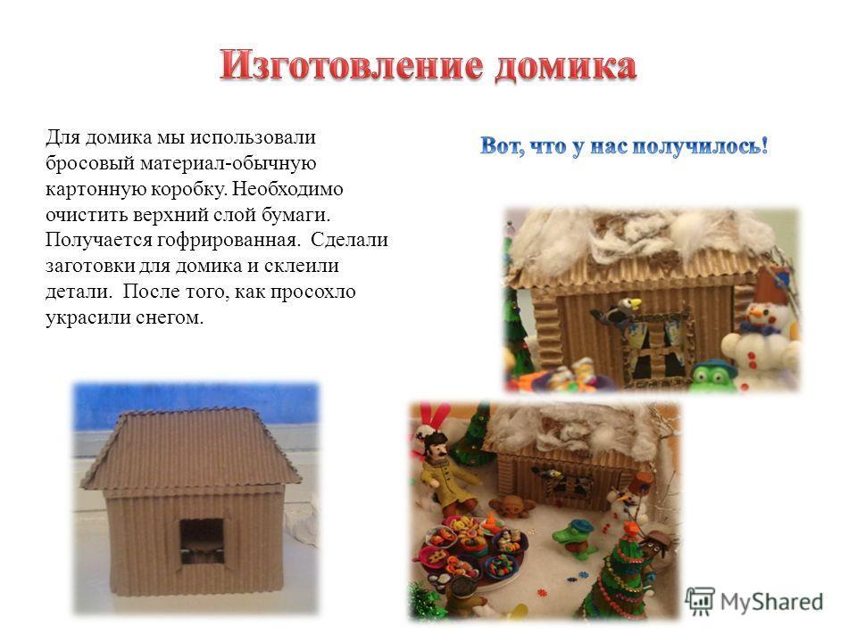 Для домика мы использовали бросовый материал-обычную картонную коробку. Необходимо очистить верхний слой бумаги. Получается гофрированная. Сделали заготовки для домика и склеили детали. После того, как просохло украсили снегом.
