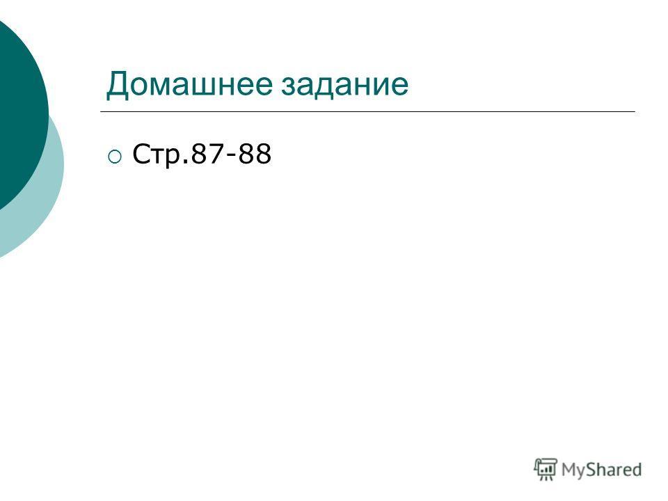 Домашнее задание Стр.87-88