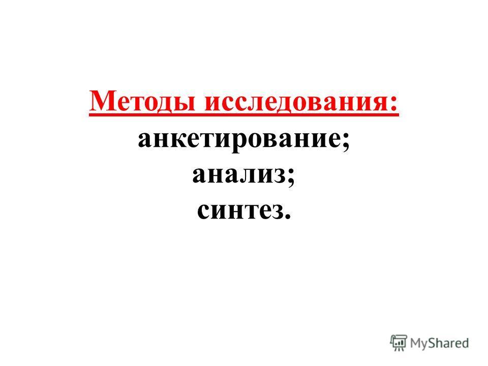 Методы исследования: анкетирование; анализ; синтез.