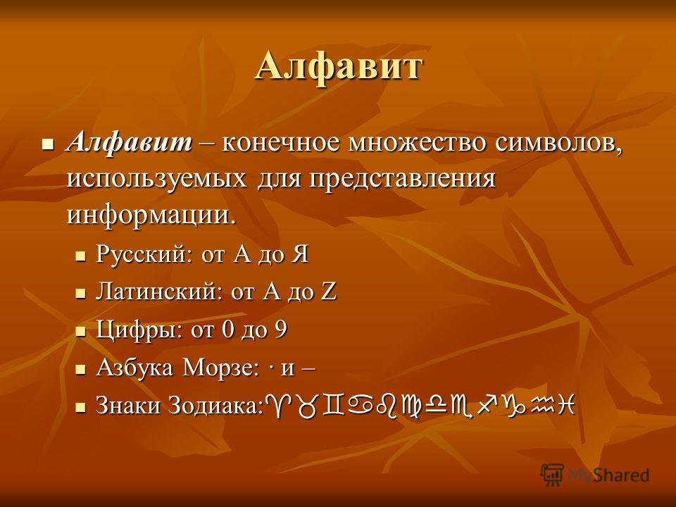 Алфавит Алфавит – конечное множество символов, используемых для представления информации. Алфавит – конечное множество символов, используемых для представления информации. Русский: от А до Я Русский: от А до Я Латинский: от A до Z Латинский: от A до
