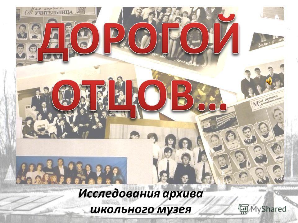 Исследования архива школьного музея