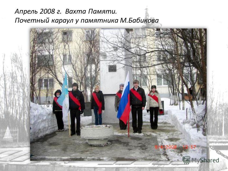 Апрель 2008 г. Вахта Памяти. Почетный караул у памятника М.Бабикова