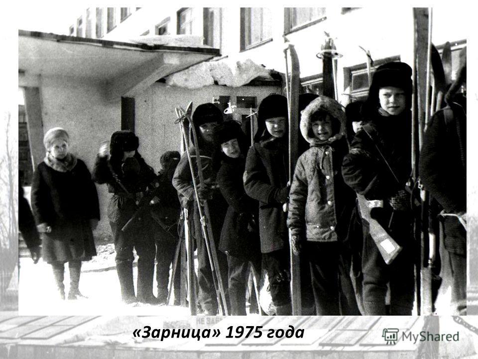 «Зарница» 1975 года