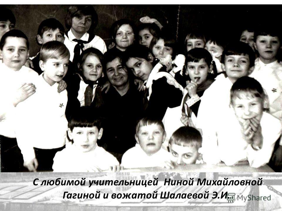 С любимой учительницей Ниной Михайловной Гагиной и вожатой Шалаевой Э.И.