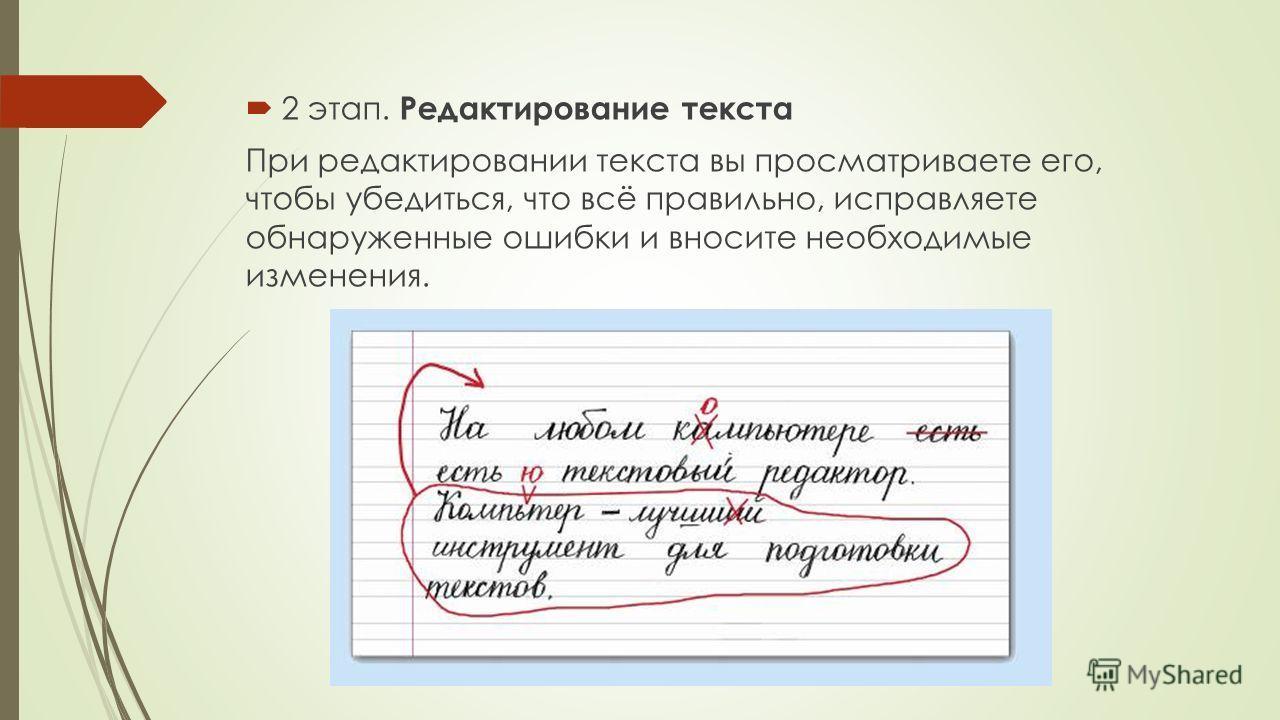 2 этап. Редактирование текста При редактировании текста вы просматриваете его, чтобы убедиться, что всё правильно, исправляете обнаруженные ошибки и вносите необходимые изменения.