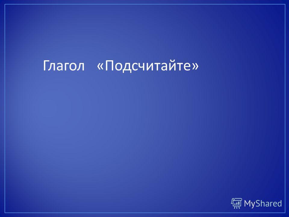 Глагол « Подсчитайте »