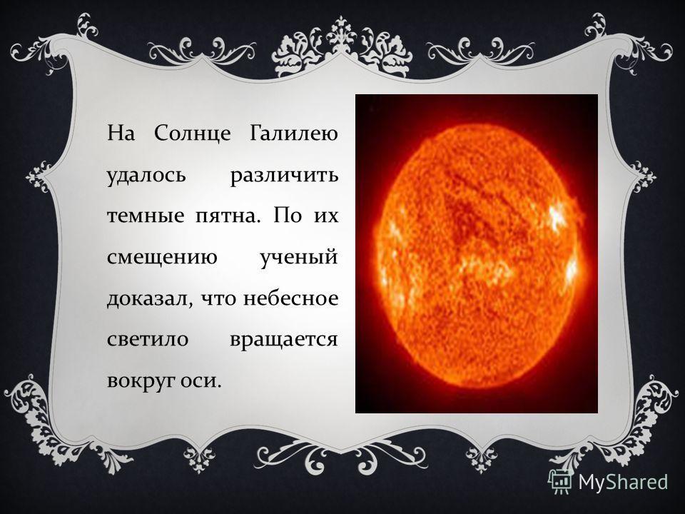 В 1609 г. впервые в истории науки он сделал телескоп. С его помощью он различал на поверхности Луны горы, долины, кратеры. Значит, Луна не гладкий шар, как считали в ту пору многие, а мир, похожий на Землю.