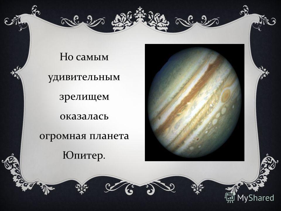 На Солнце Галилею удалось различить темные пятна. По их смещению ученый доказал, что небесное светило вращается вокруг оси.