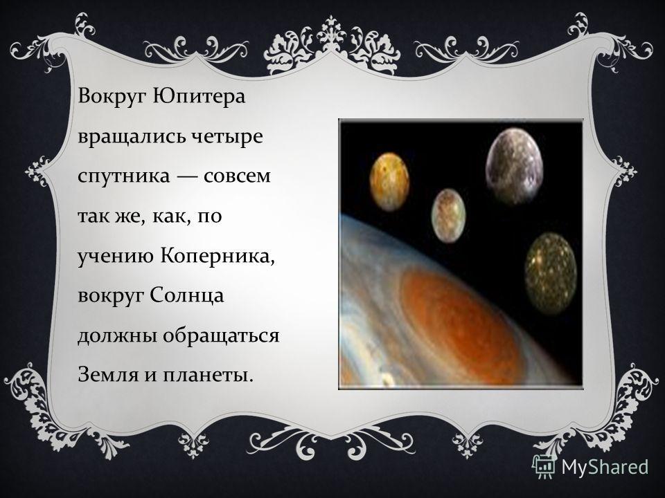 Но самым удивительным зрелищем оказалась огромная планета Юпитер.
