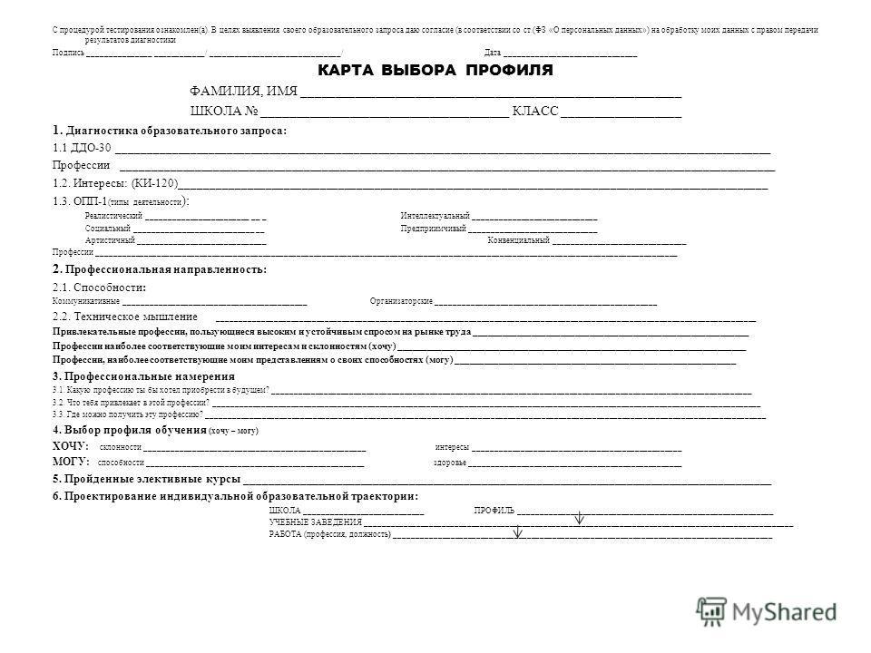 С процедурой тестирования ознакомлен ( а ). В целях выявления своего образовательного запроса даю согласие ( в соответствии со ст.( ФЗ « О персональных данных ») на обработку моих данных с правом передачи результатов диагностики Подпись _____________