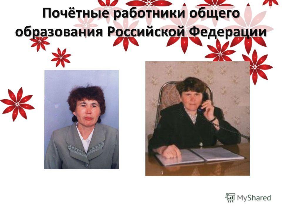 Почётные работники общего образования Российской Федерации