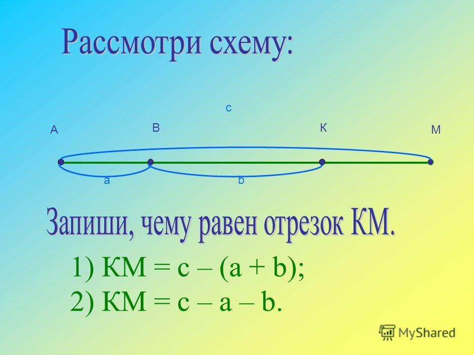 А ВК М с аb 1) КМ = с – (а + b); 2) КМ = с – а – b.