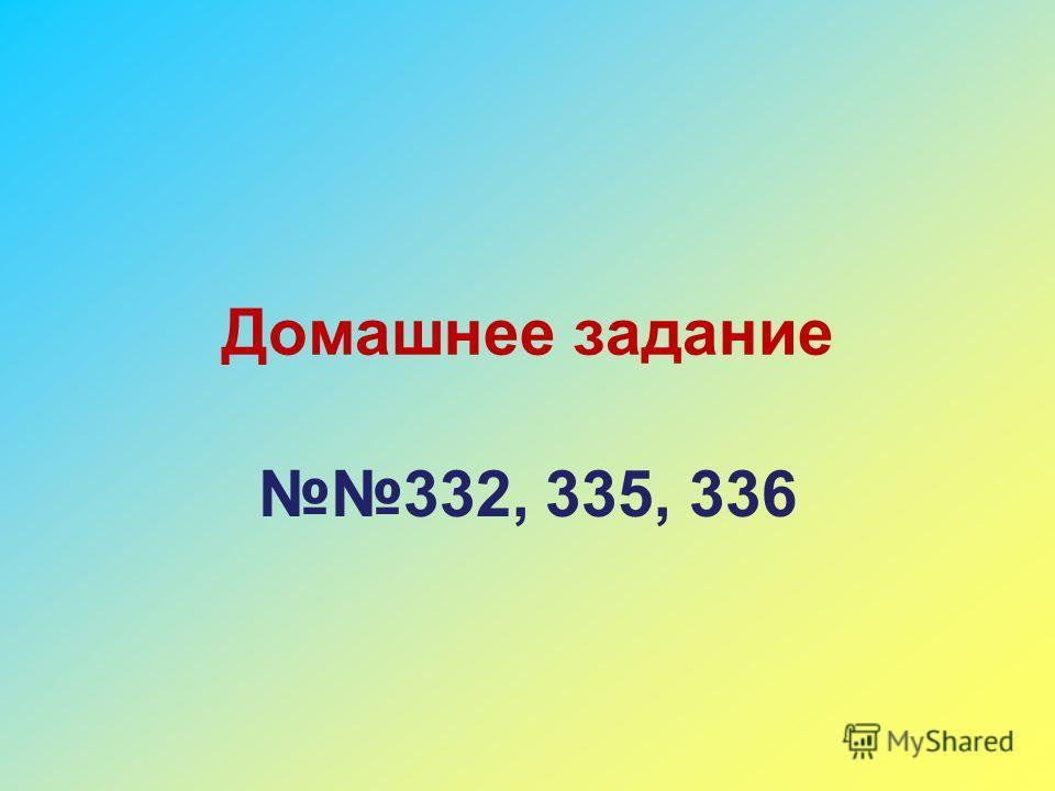 Домашнее задание 332, 335, 336