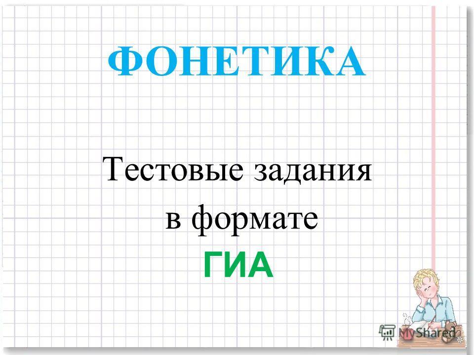 ФОНЕТИКА Тестовые задания в формате ГИА