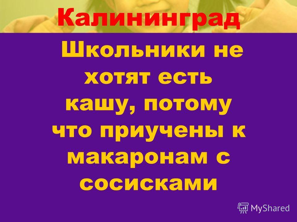 Калининград Школьники не хотят есть кашу, потому что приучены к макаронам с сосисками