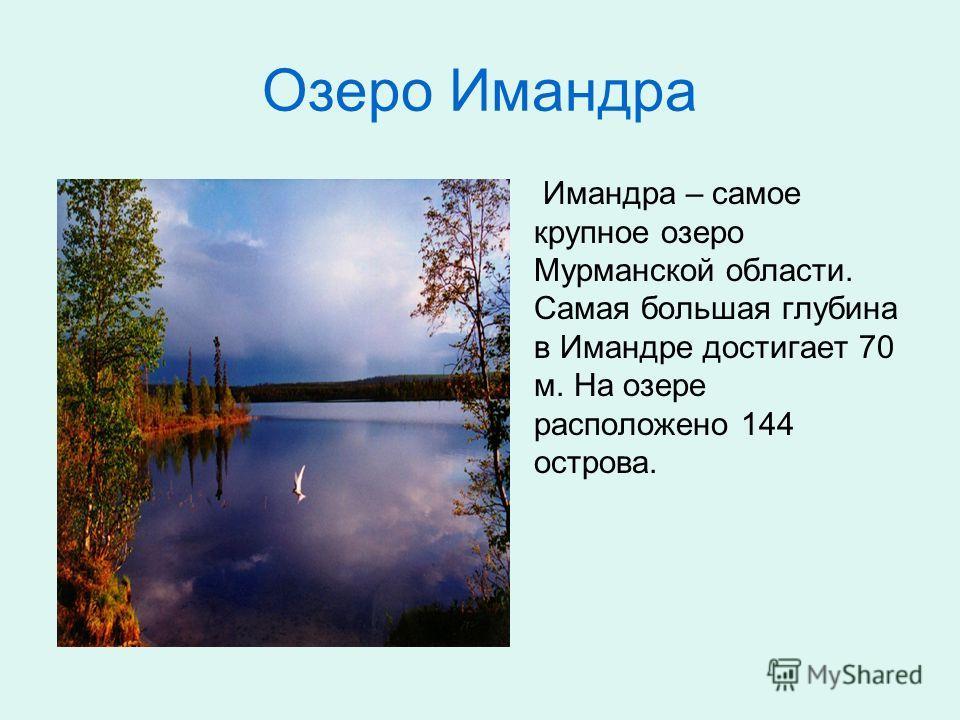 Озеро Имандра Имандра – самое крупное озеро Мурманской области. Самая большая глубина в Имандре достигает 70 м. На озере расположено 144 острова.