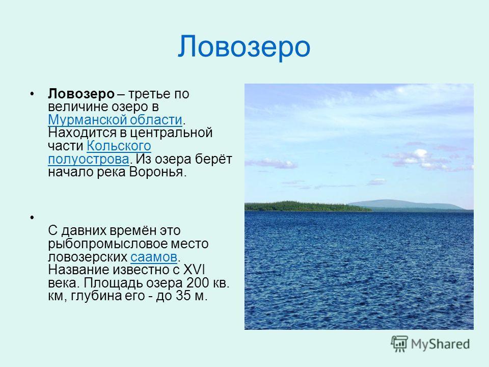 Ловозеро Ловозеро – третье по величине озеро в Мурманской области. Находится в центральной части Кольского полуострова. Из озера берёт начало река Воронья. Мурманской областиКольского полуострова С давних времён это рыбопромысловое место ловозерских