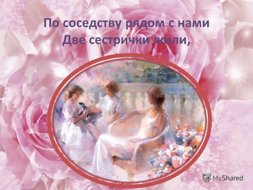 Называется стихотворение «Сёстры - балерины».