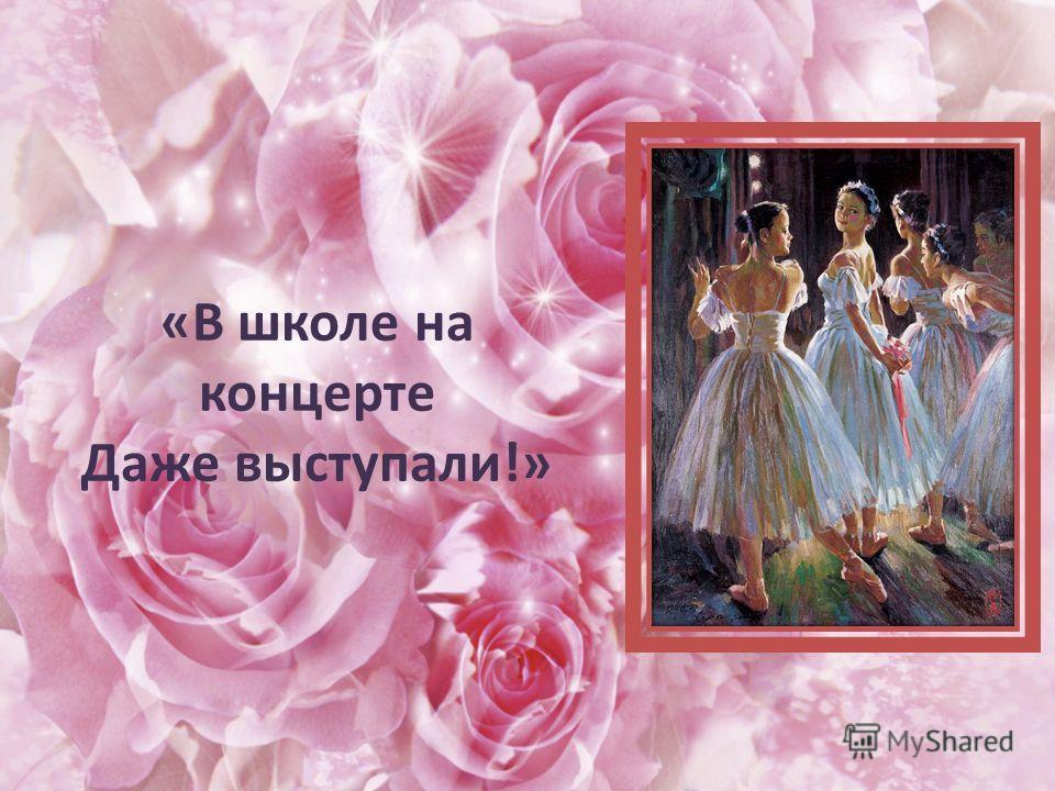 «Это – балерины,- мне сказала мама.