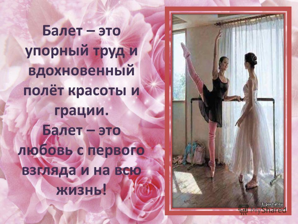 Вне всяких сомнений, вы догадались, что балет – это, прежде всего, долгие годы обучения этому красивому искусству.