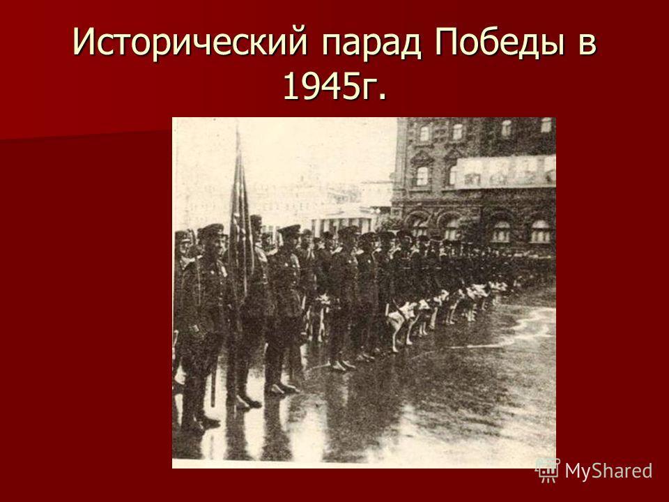 Исторический парад Победы в 1945г.