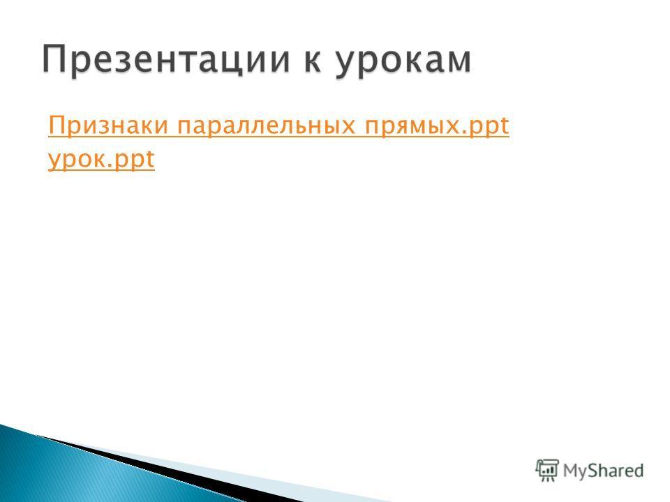 Признаки параллельных прямых.ppt урок.ppt