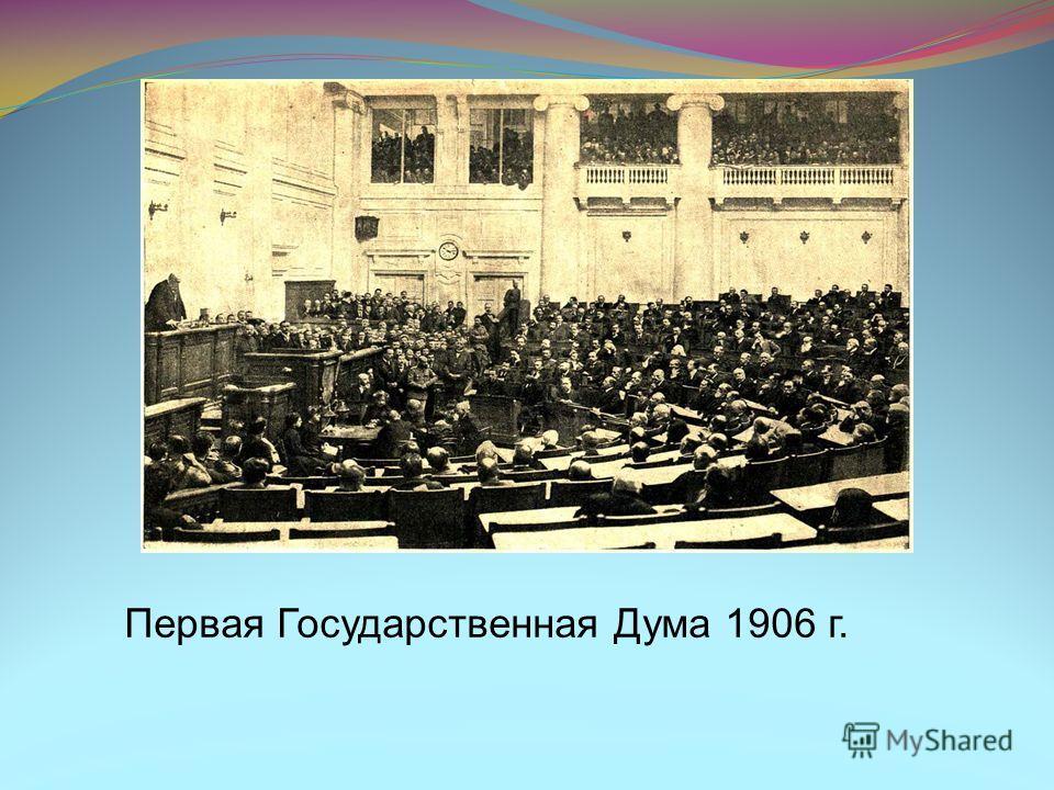 Первая Государственная Дума 1906 г.