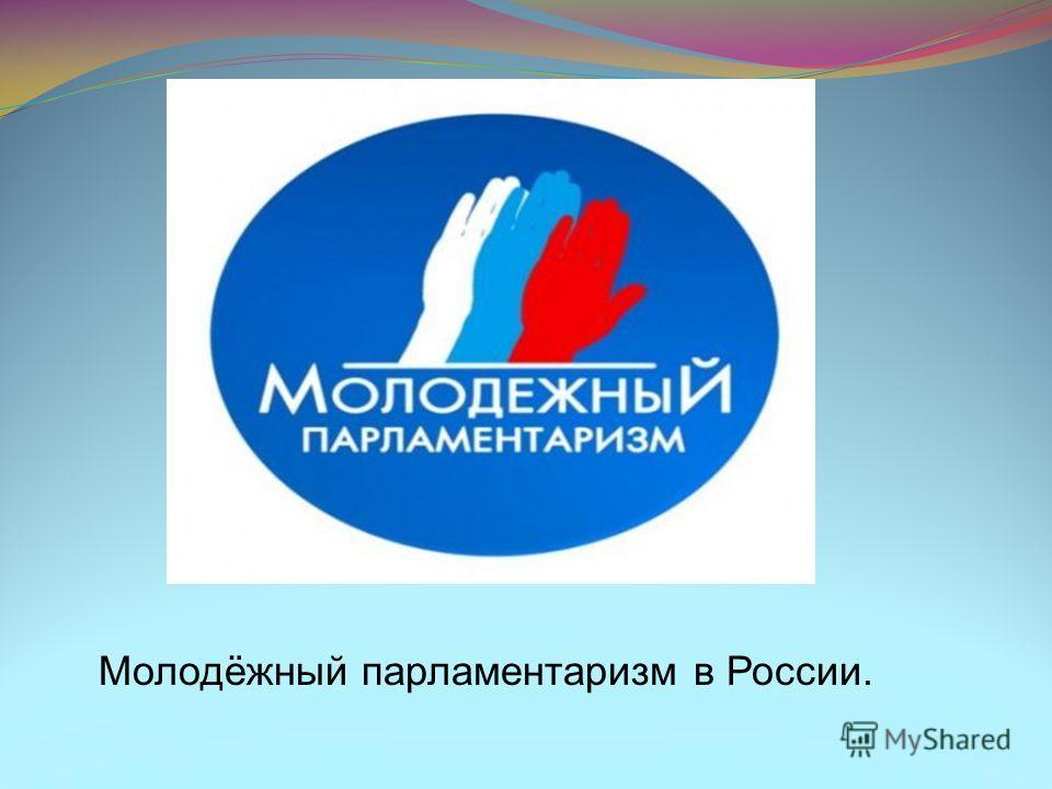 Молодёжный парламентаризм в России.