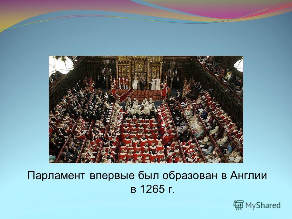 Парламент впервые был образован в Англии в 1265 г.