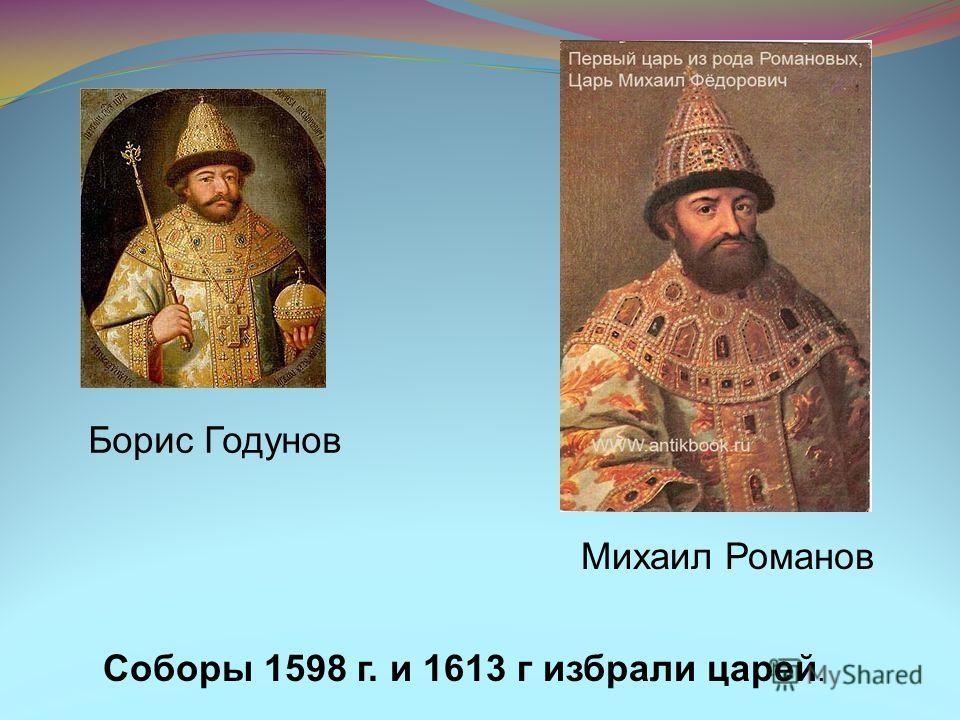 Борис Годунов Михаил Романов Соборы 1598 г. и 1613 г избрали царей.
