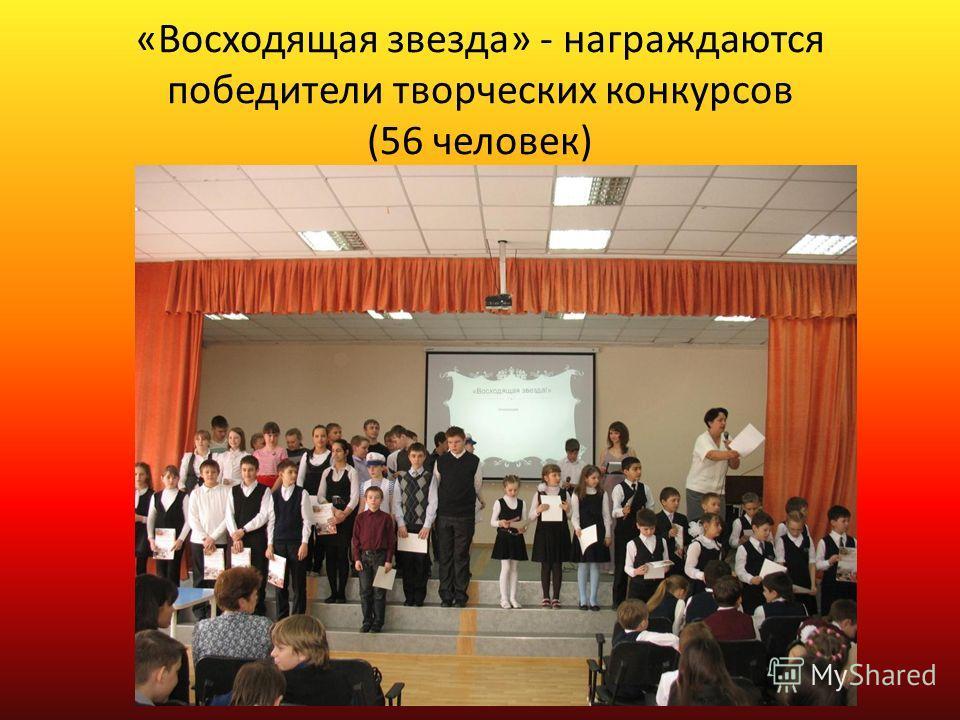 «Восходящая звезда» - награждаются победители творческих конкурсов (56 человек)