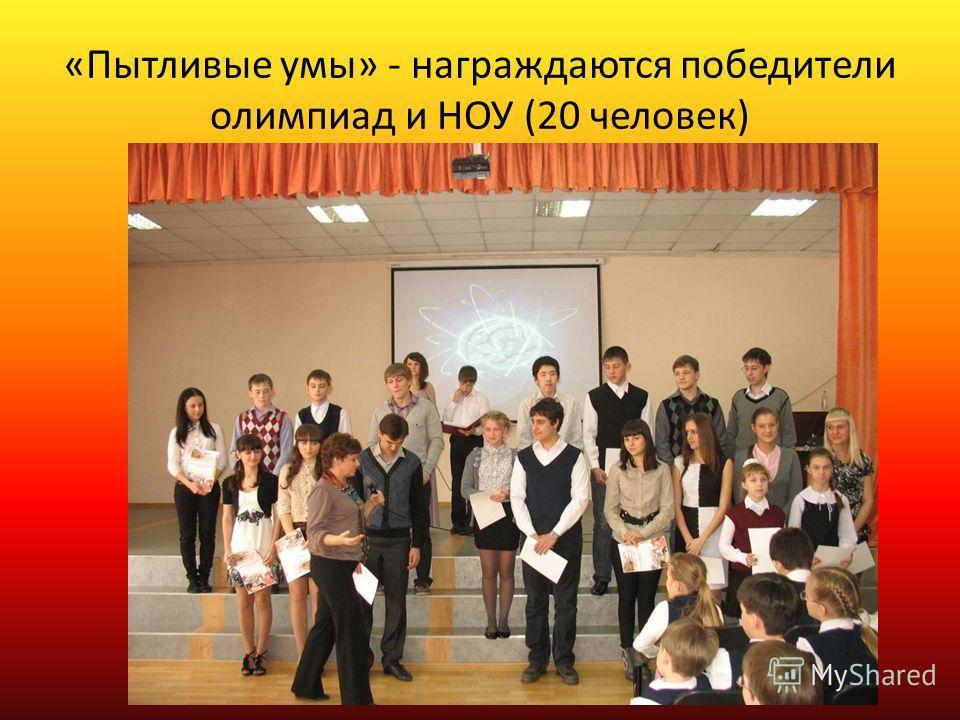«Пытливые умы» - награждаются победители олимпиад и НОУ (20 человек)