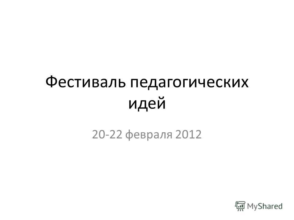 Фестиваль педагогических идей 20-22 февраля 2012