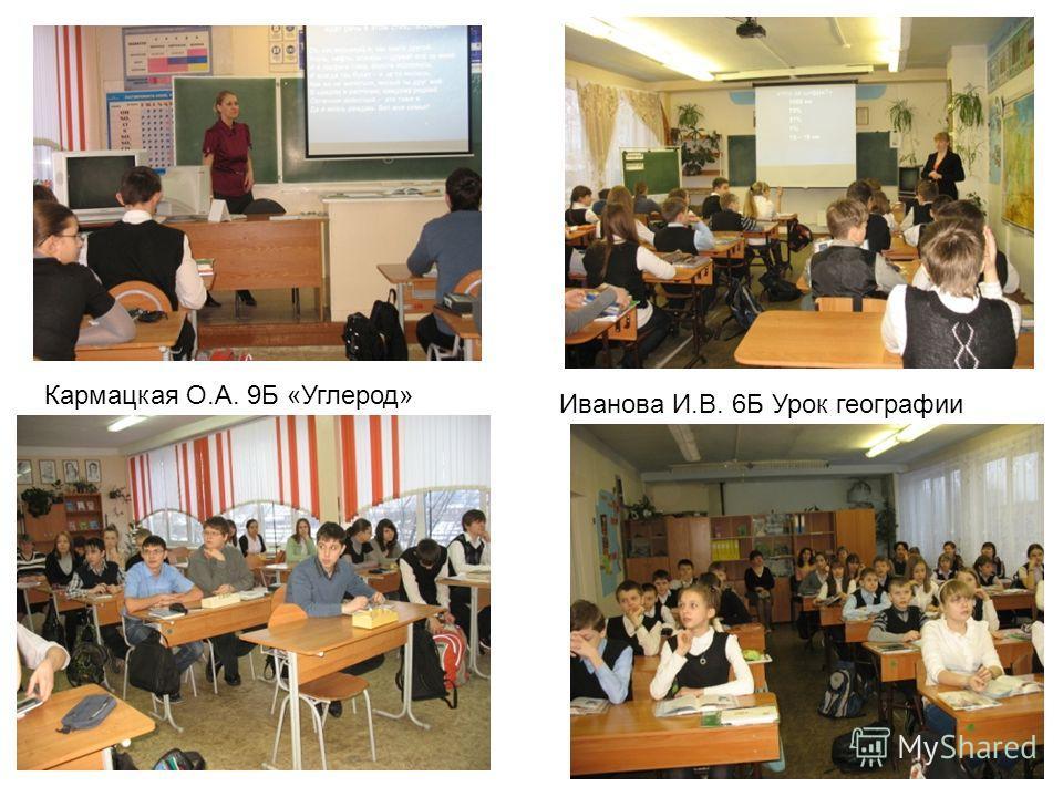Кармацкая О.А. 9Б «Углерод» Иванова И.В. 6Б Урок географии
