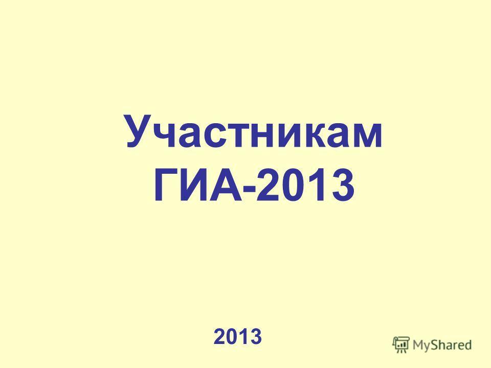 Участникам ГИА-2013 2013