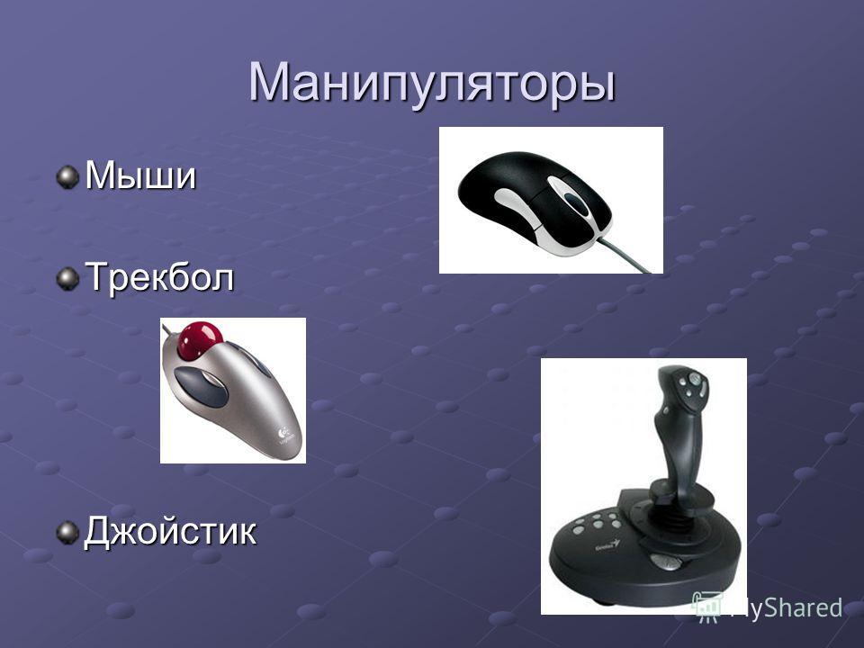 Манипуляторы МышиТрекболДжойстик
