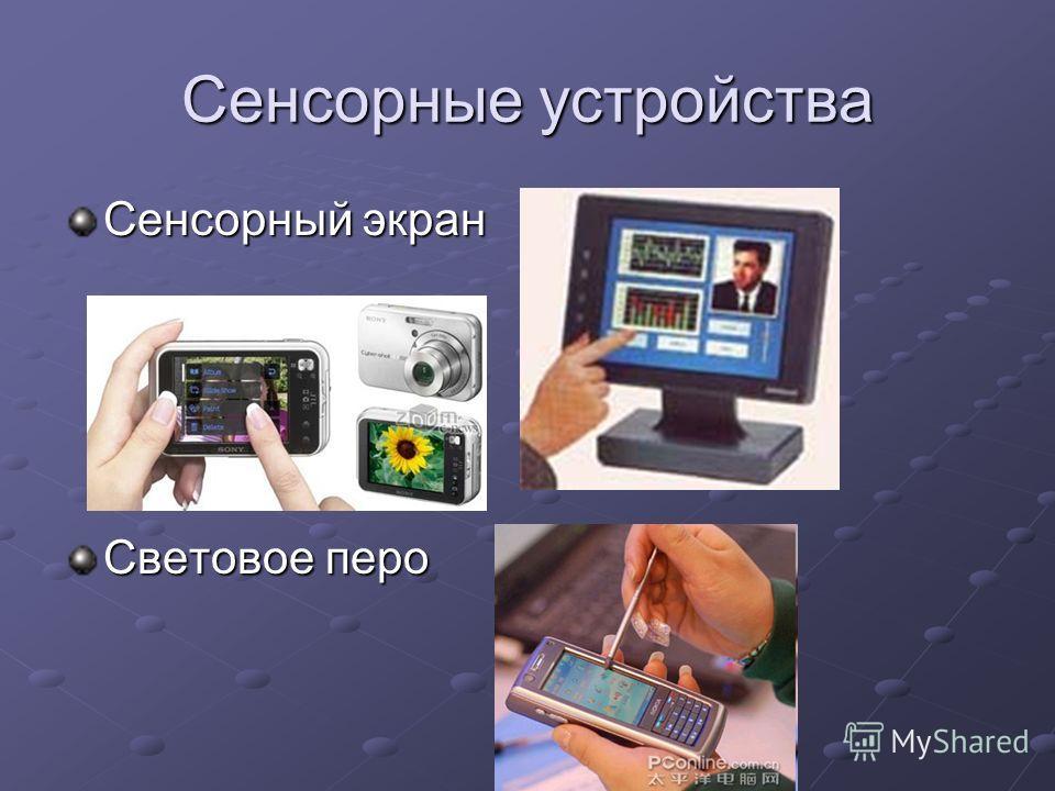 Сенсорные устройства Сенсорный экран Световое перо